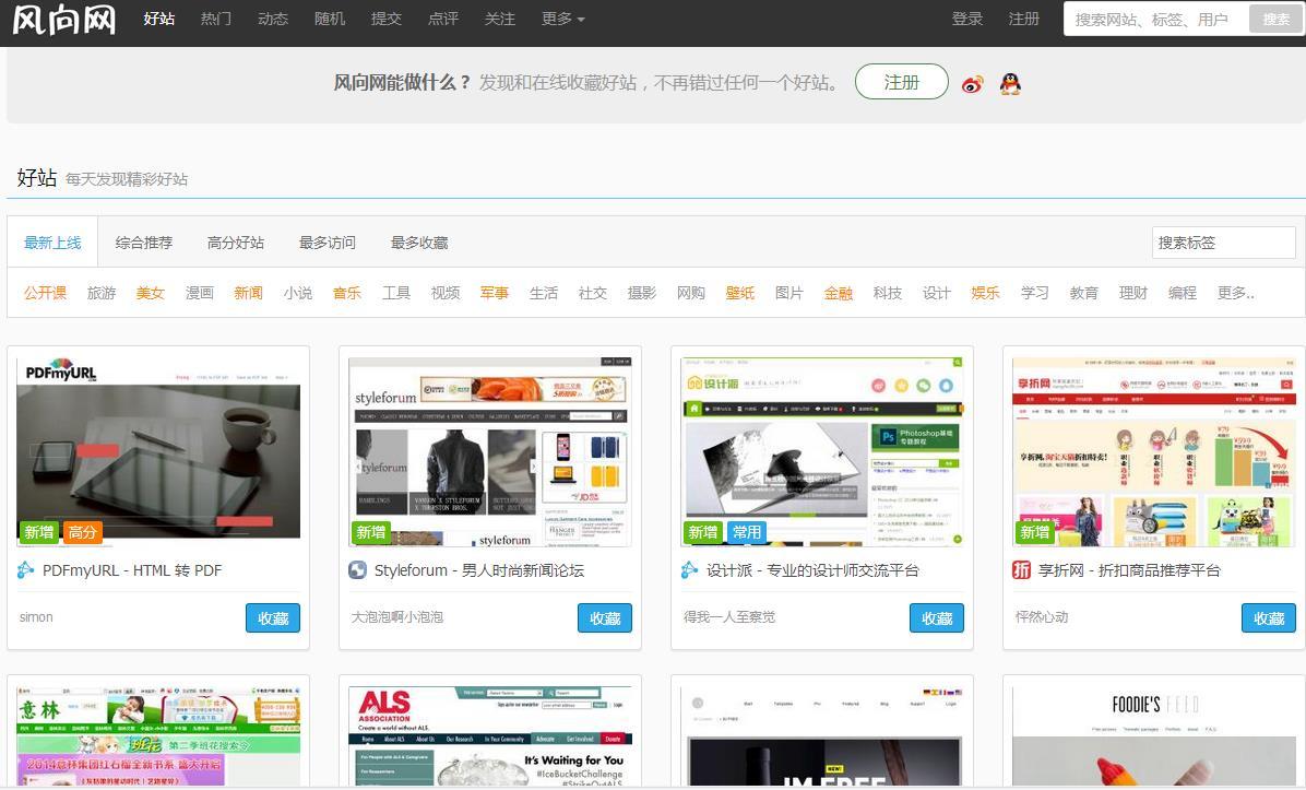 【导航】网站产品分享平台-风向网